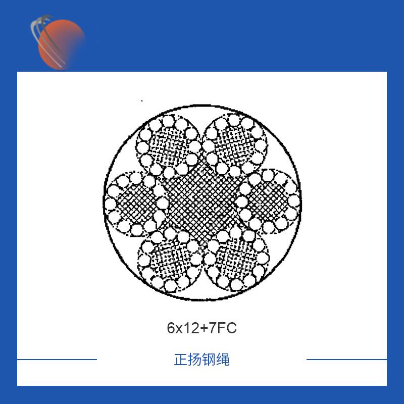 上海6x12+7FC镀锌钢丝绳