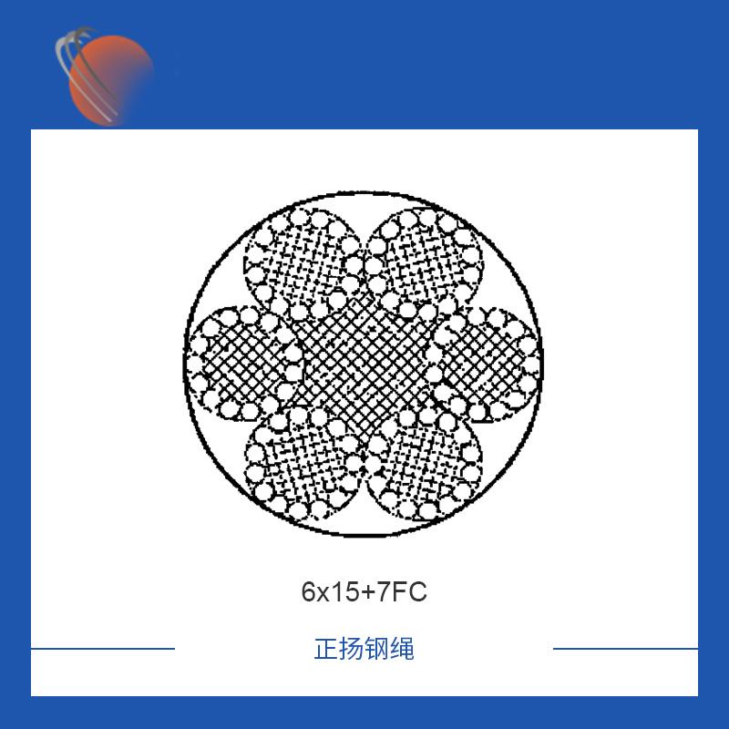 6x15+7FC镀锌钢丝绳