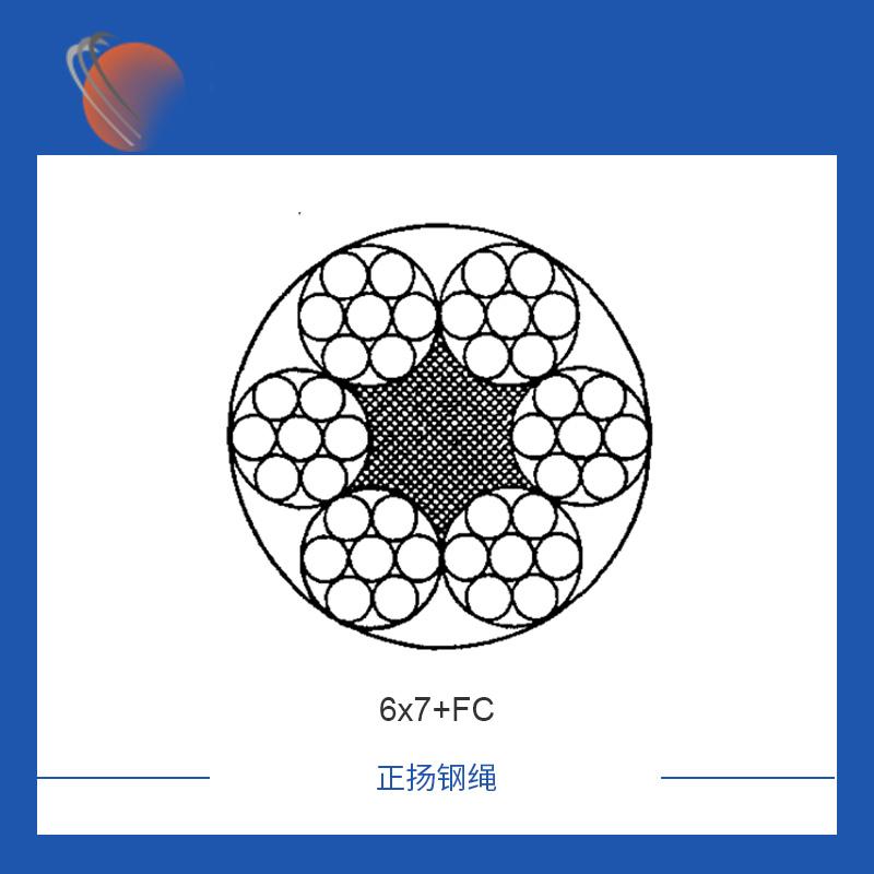 6x7+FC镀锌钢丝绳