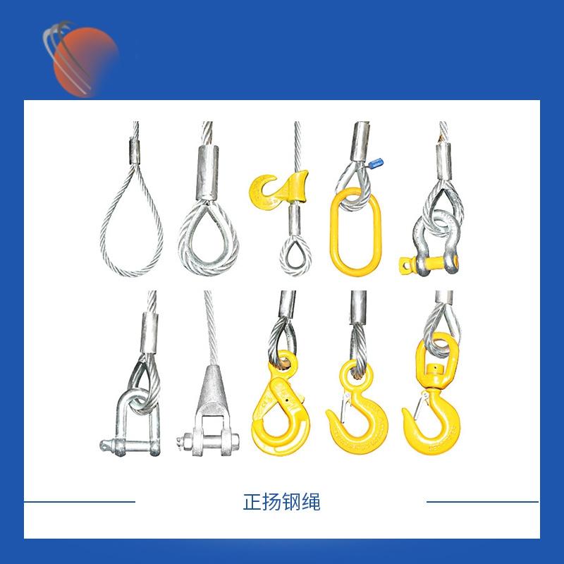 拼接钢丝绳索具