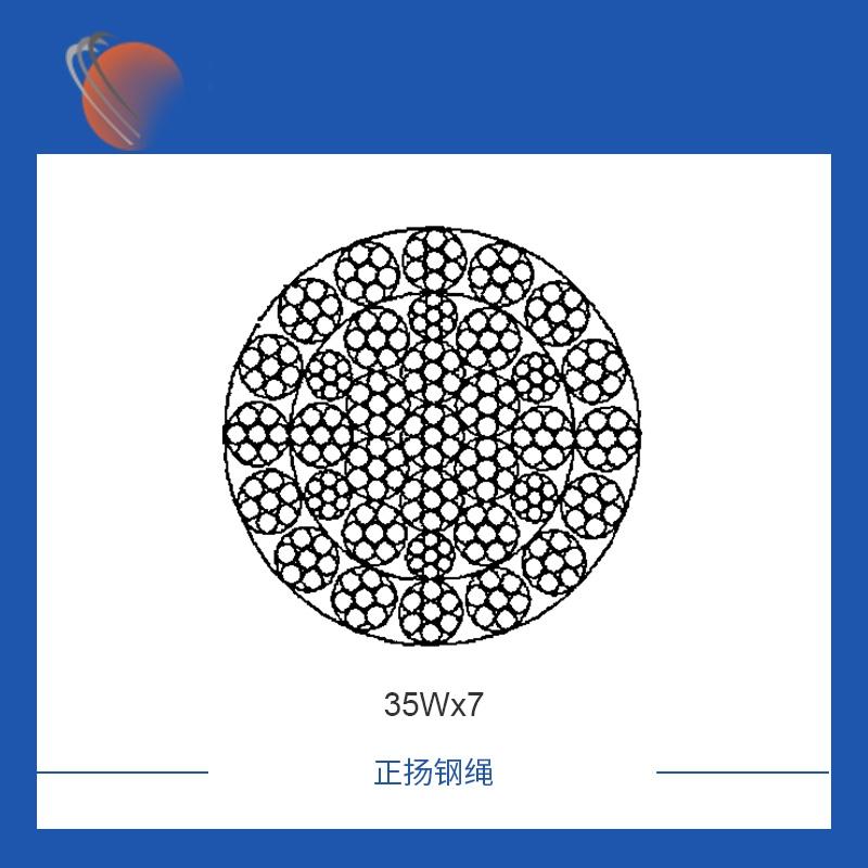 35Wx7镀锌钢丝绳