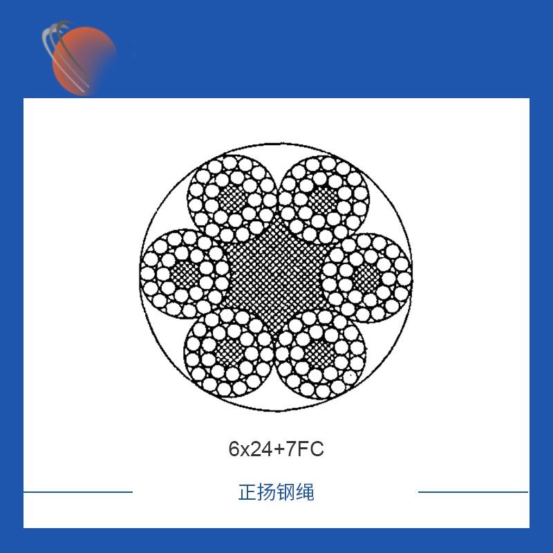 杭州6x24+7FC镀锌钢丝绳