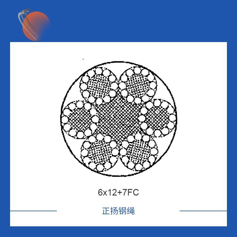 杭州6x12+7FC镀锌钢丝绳