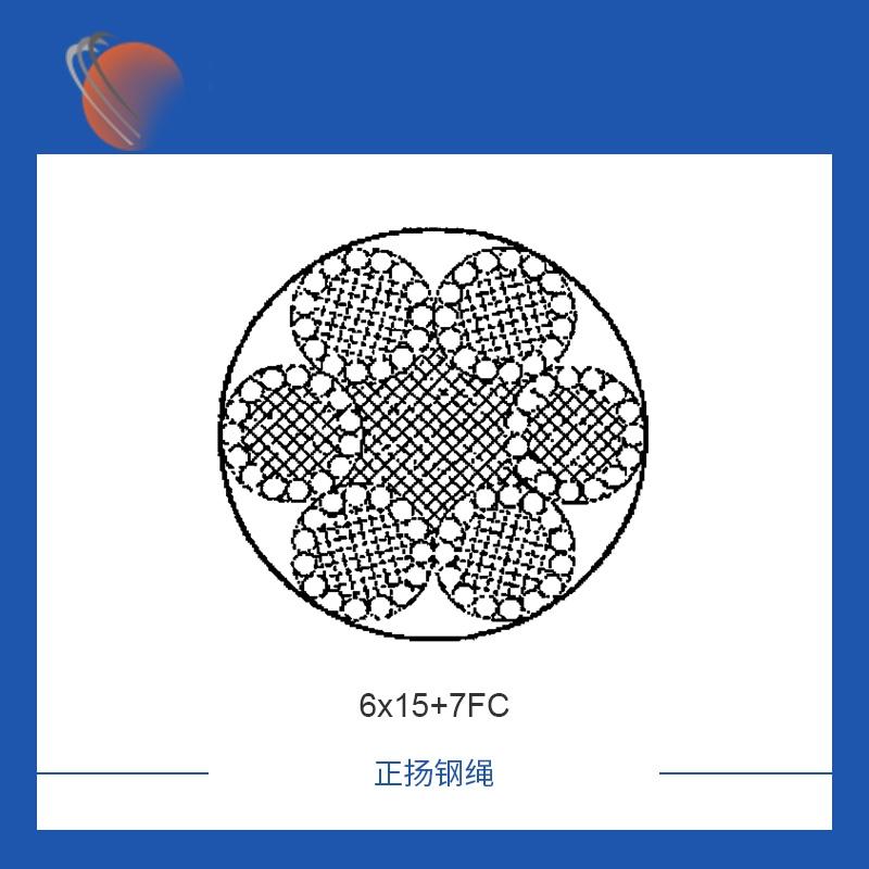 杭州6x15+7FC镀锌钢丝绳