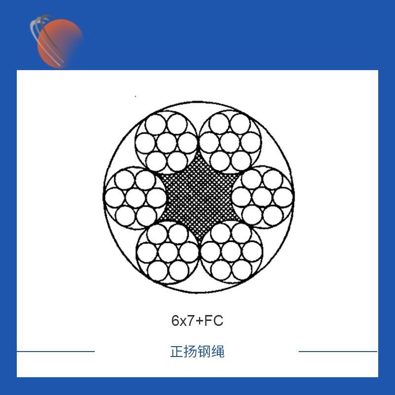 杭州6x7+FC镀锌钢丝绳